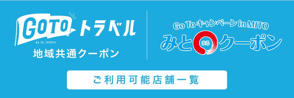 Go To トラベル地域共通クーポン&みと○クーポンご利用可能店舗一覧