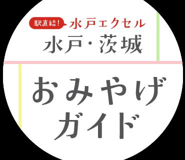 水戸・茨城おみやげガイド