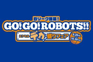 GO!GO!ROBOTS デカ盛りフェア