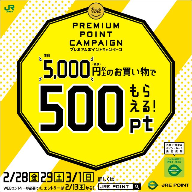 JRE POINT 2月のプレミアムポイントキャンペーン!
