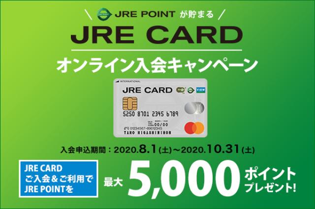 JRE CARD オンライン入会キャンペーン