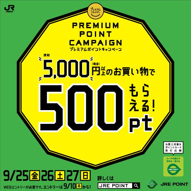 9月のJRE POINT プレミアムポイントキャンペーン