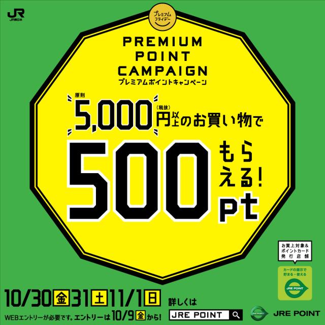10月のJRE POINT プレミアムポイントキャンペーン
