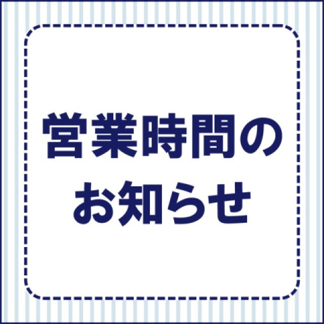 営業時間変更のお知らせ(6.23更新)