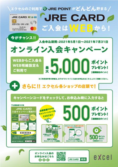 JRE CARDオンライン入会キャンペーン