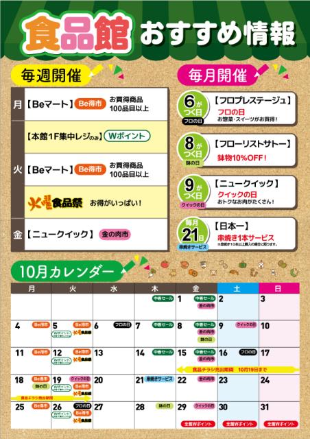 10月 食品館イベントカレンダー(本館1階)